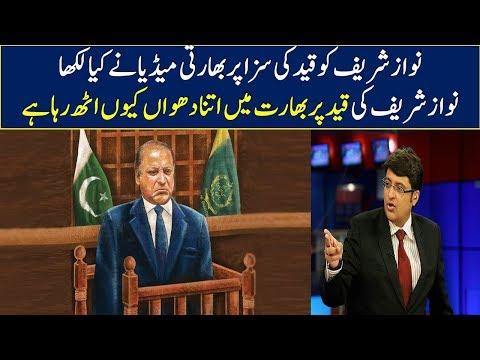 How Indian Media Reporting on Nawaz Sharif Court Verdict - Pakistan News