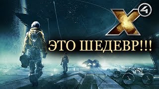 X4 - Foundations: ЭТО ШЕДЕВР!!!