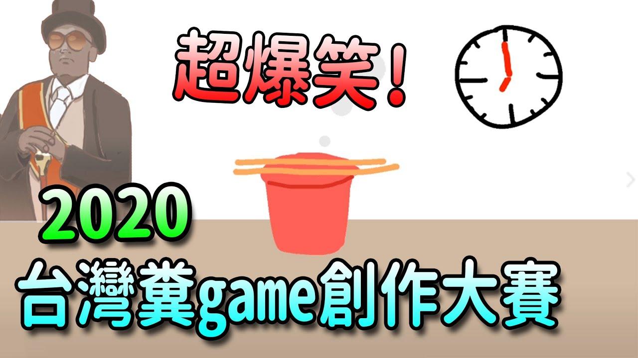 2020臺灣糞game大賽!!這才是真正的糞game!!!! - YouTube