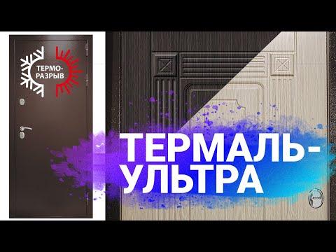 Входная дверь «Термаль Ультра» с терморазрывом. Произведено в России.