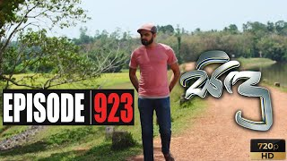 Sidu | Episode 923 19th February 2020 Thumbnail