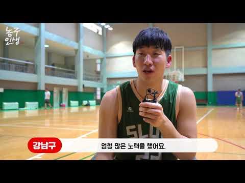 구리시장기 농구대회 MVP 강남구 인터뷰