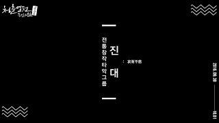 [청춘열전 2016] '흥' 페스티벌 : 출사표 - 전통창작타악그룹 진대(박건우) 애이불비 '哀而不悲'