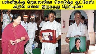 பன்னீருக்கு ஜெயலலிதா கொடுத்த சூட்கேஸ் என்ன இருந்தது தெரியுமா?   Tamil Cinema News Kollywood