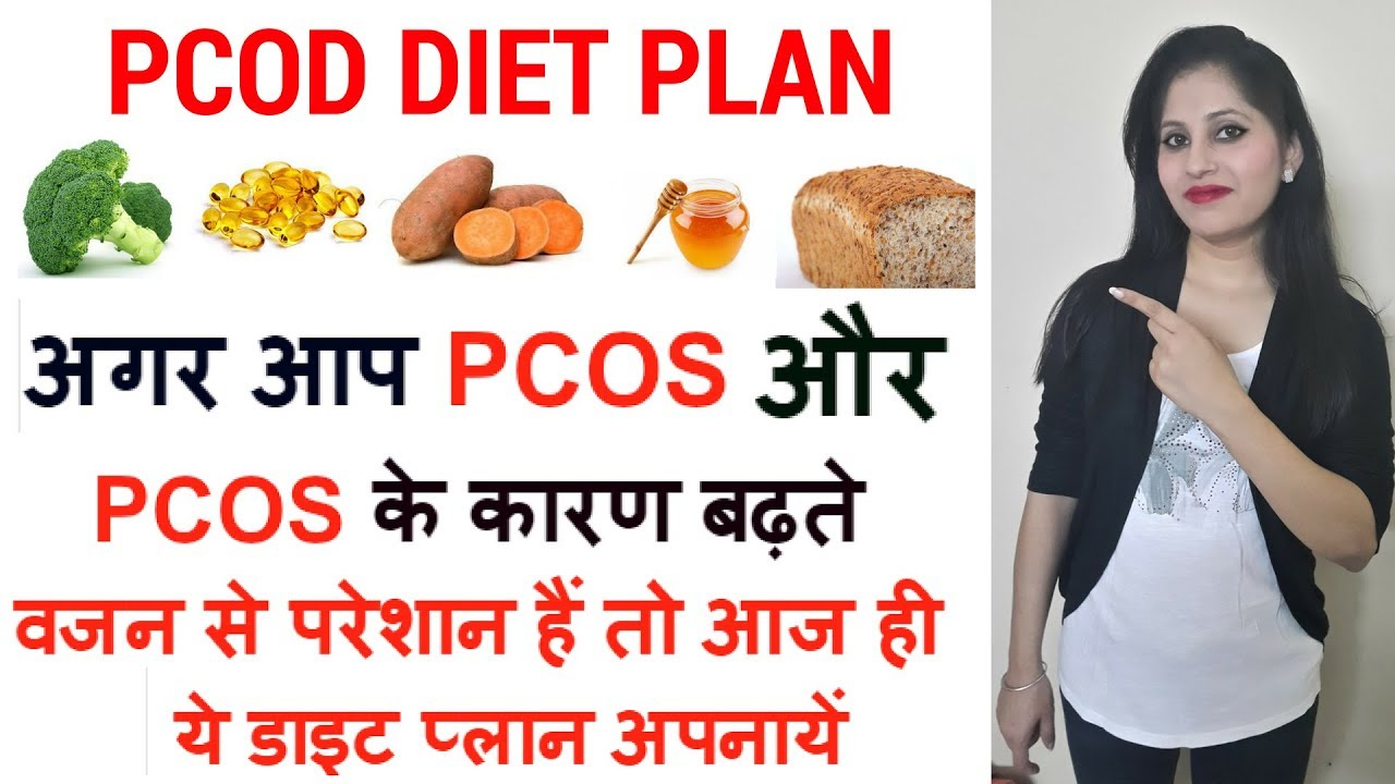 Highly Effective Pcod Pcos Diet Plan For Weight Loss ह द म Weight Loss Diet Plan For Women