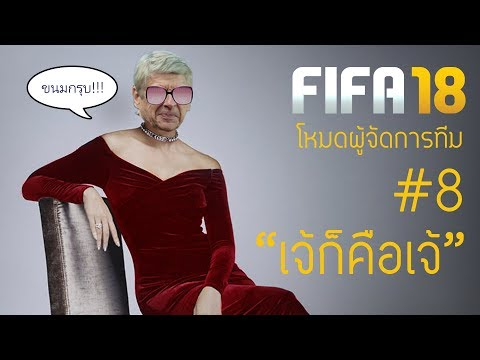 FIFA 18 Career Manager Mode โหมดผู้จัดการทีม Part 8 [Thai/ไทย]