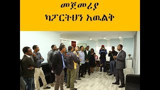 Ethiopia Dr abiy ahmed በመጀመሪያ ካፖርትህን አዉልቅ