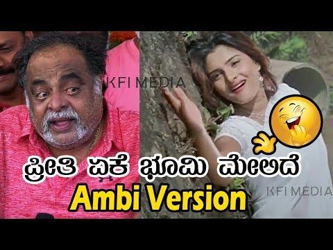 Ambarish Funny Comedy Video - Preethi Eke Bhoomi Melide - Ambi Version