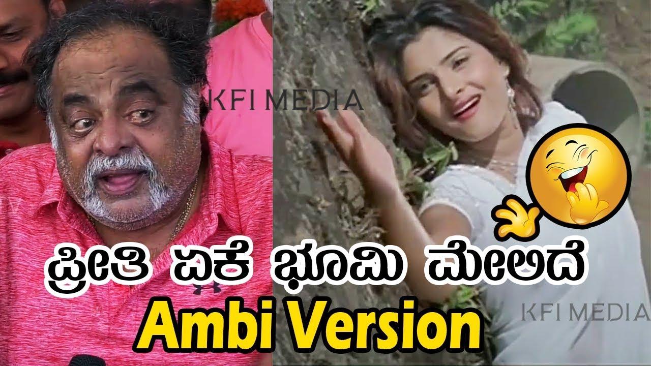 Download Ambarish Funny Comedy Video - Preethi Eke Bhoomi Melide - Ambi Version