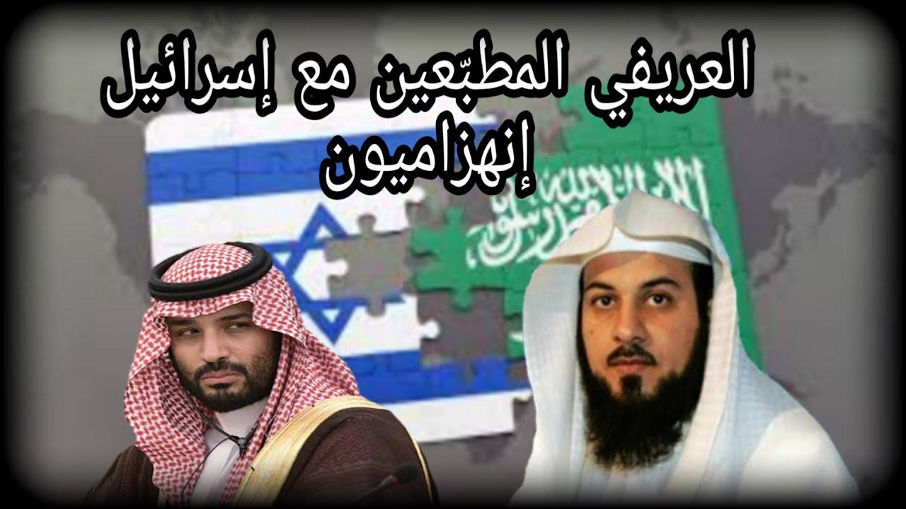 الشيخ محمد العريفي حكم التطبيع مع إسرائيل Youtube