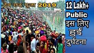 Aurangabad Bihar Deo Mandir Chhath Puja 2019 | देव मंदिर छठ पुजा दुर्घटना