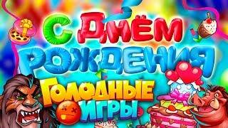 Агарио - Голодные Игры | День Рождение Игры! 4 Года! Новый Босс!