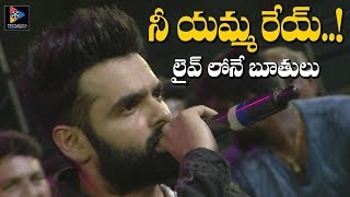 Ram Pothineni Energetic Speech At ISmart Shankar Pre Release Event || Puri || Telugu Full Screen
