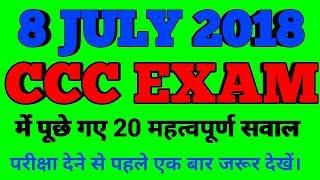 Video Previous CCC exam paper| 2018 | 8 july 2018 | CCC 100% genuine |Hindi | English |by STARK ATUL download MP3, 3GP, MP4, WEBM, AVI, FLV Juli 2018