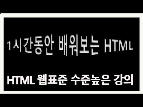 HTML 웹표준 강좌 태그 1시간만에 배우기 기초 문법 강의  html 5 강좌 홈페이지만들기 특별한 교육[IB96]채널