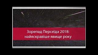 Звездопад Персеиды 2018 в Украине: где видно, время начала