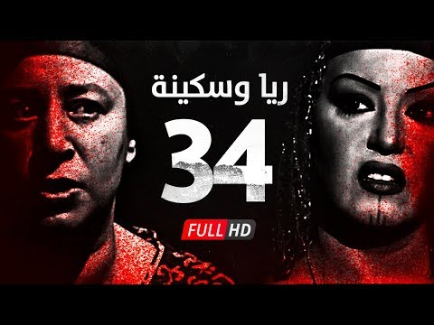 مسلسل ريا وسكينة حلقة 34 والاخيرة HD كاملة