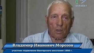 02 08 16 Венгерское восстание-Морозов