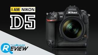 รีวิวกล้อง Nikon D5 ที่สุดของ กล้อง DSLR กล้องโปรแห่งปีลิง 2016