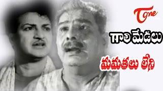 Gaali Medalu Songs - Mamathalu Leni - NTR - Devika