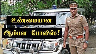 உண்மையான  ஆம்பள போலிஸ்! கோவில்பட்டி இசக்கிராஜா | Sub Instector Esakki Raja: viral audio