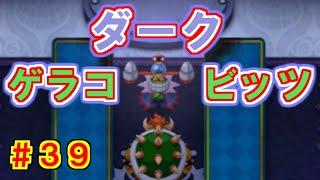 マリオ&ルイージRPG3DX実況プレイPart39「大ピンチ!VSダークゲラコビッツ!」