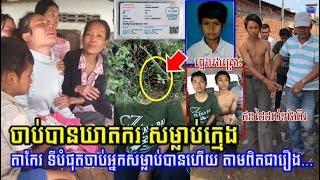 ក្តៅៗ ករណីប្លន់សម្លាប់ក្មេង១២ឆ្នាំ នៅខេត្តតាកែវ ចាប់អ្នកសម្លាប់បានហើយ, Khmer News 2018