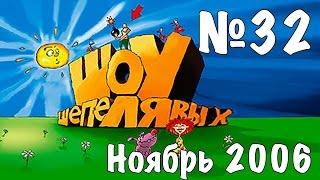 Шоу Шепелявых - выпуск №32