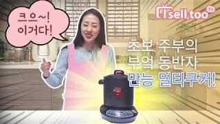 초보 주부의 부엌 동반자 [만능 멀티쿠커]~!