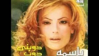 Bassima - Dawebni Doob / باسمة - دوبني دوب