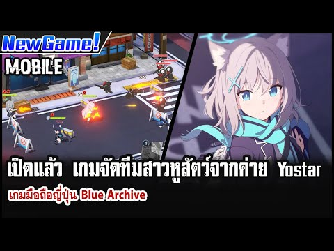 รีวิว Blue Archive เกมมือถือ RPG สาวหูสัตว์จากค่าย Yostar เปิดให้เล่นแล้วทั้ง Andriod & iOS