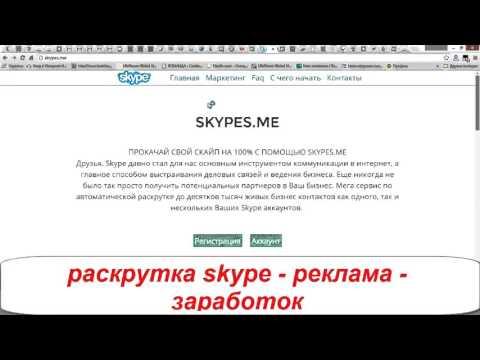 Сервис для скайпа