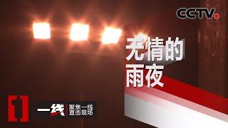 《一线》 无情的雨夜 20200612 | CCTV社会与法