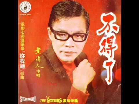 1972年 黄清元  – 「不得了」专辑  (4首)