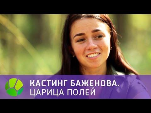 Кастинг Вудмана Пьер Вудман порно видео в России
