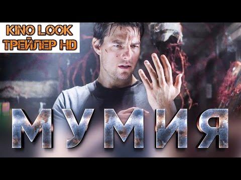 Мумия лучший трейлер фильма. Смотреть мумия онлайн. Что посмотреть.