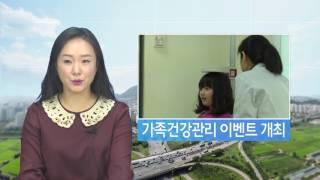 2월 2주_온가족 겨울철 건강관리 이벤트 큰 호응 영상 썸네일