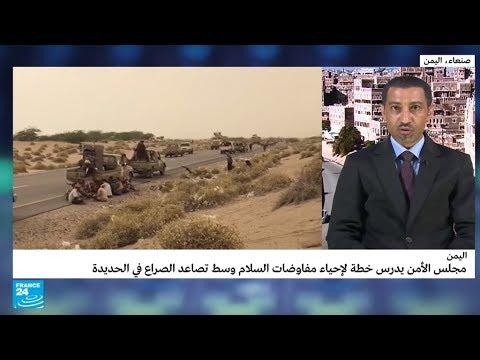 ما حقيقة الوضع الميداني في الحديدة؟  - نشر قبل 16 دقيقة