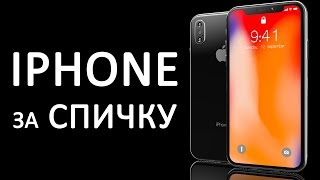 КАК ПОЛУЧИТЬ НОВЫЙ iPHONE XS MAX ?