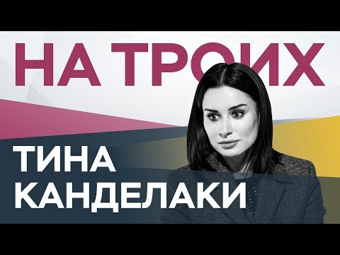 Тина Канделаки: Дудь, Грузия, Путин / На троих