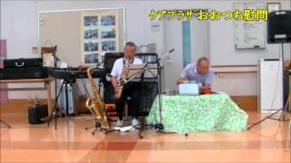 楽団ふとりさん、特別養護老人ホーム慰問演奏