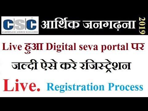 आर्थिक जनगणना Live In Digital Seva Portal, Aarthik Survey Full Registration Process Csc Vle