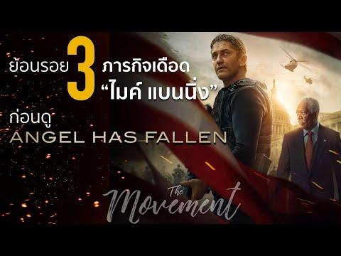 3ภารกิจเดือด 'ไมค์ แบนนิ่ง' จากOlympus ถึง Angel Has Fallen l ผ่ายุทธการ ดับแผนอหังการ์