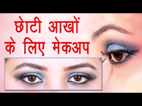 Makeup In Hindi For Small Eyes| KhoobSurati Studio