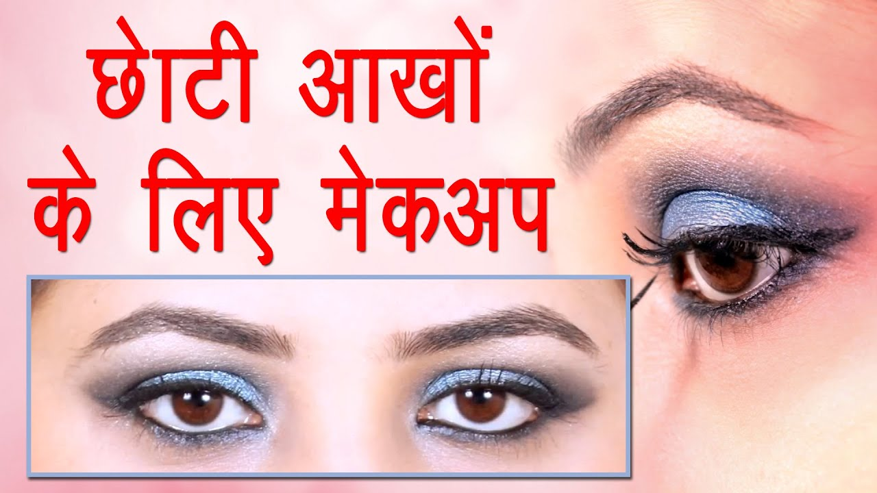 Makeup In Hindi For Small Eyes Khoobsurati Studio