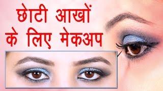 Makeup In Hindi For Small Eyes| KhoobSurati Studio
