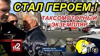'Краснодарский таксомоторный герой стал известен благодаря Рен-тв !'
