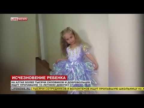 На Алтае более тысячи силовиков и добровольцев ищут пропавшую 10 летнюю девочку  30 03 2014