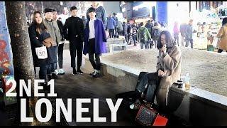 일반인: 혼자서 4명이서 부르는 노래를 커버, Lonely(2NE1)