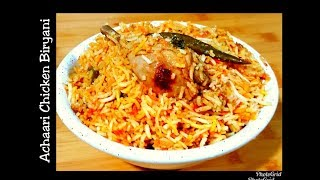 Achaari Chicken Biryani Recipe - Must try Recipe - Spicy & Delicious Biryani Recipe